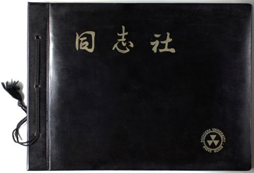 Doshisha University Photo Album 1