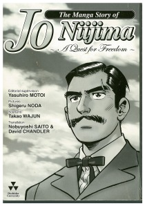 Motoi, Yasuhiro. The Manga story of Jo Niijima: a quest for freedom. Kyoto: Doshisha University, 2009.