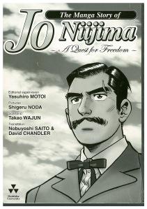 Motoi, Yasuhiro. The Manga story of Jo Niijima: a quest for freedom. Kyoto: Doshisha University, 2009.